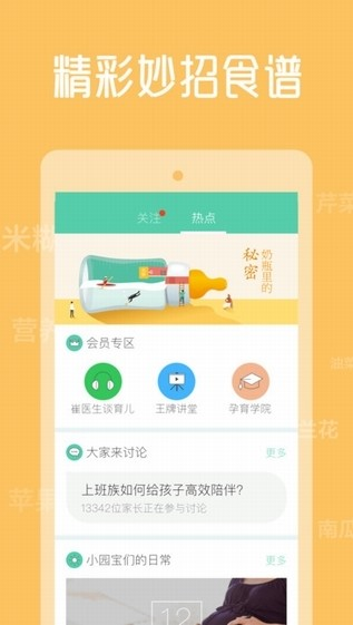 育学园app