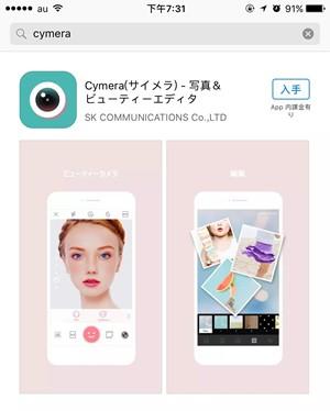 大头照片手机软件叫什么 大头照片制作app cymera(サイメラ)玩法教程