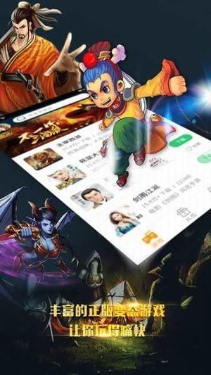 b游汇游戏盒子下载