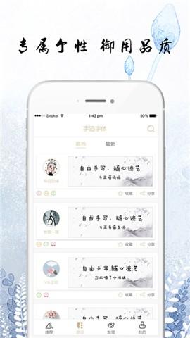方正手迹字体app下载