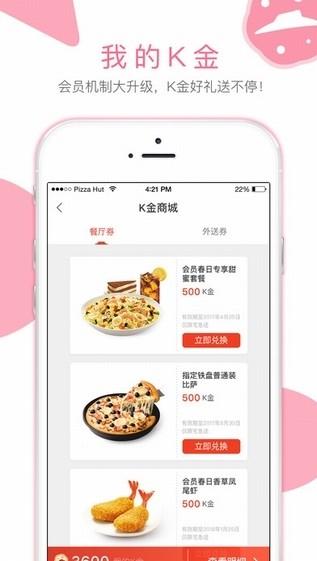 必胜客手机app下载