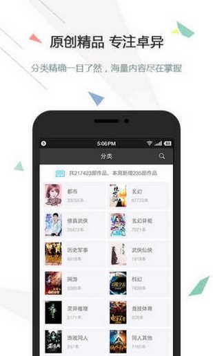 逐浪小说app免费版下载