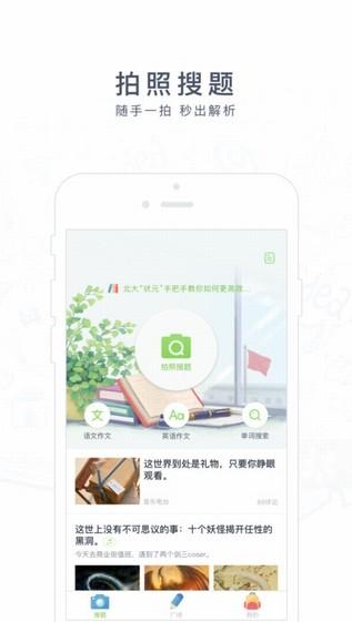 阿凡题app