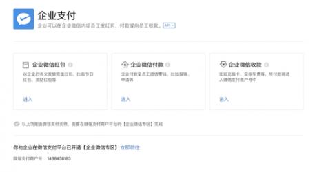 微信企业版app