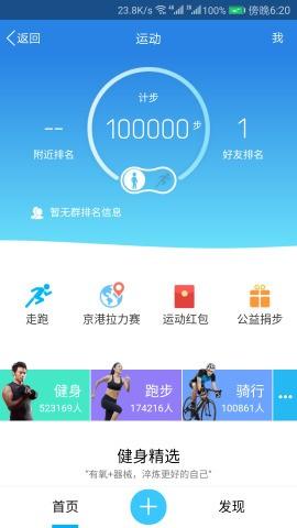 qq运动步数修改器app下载