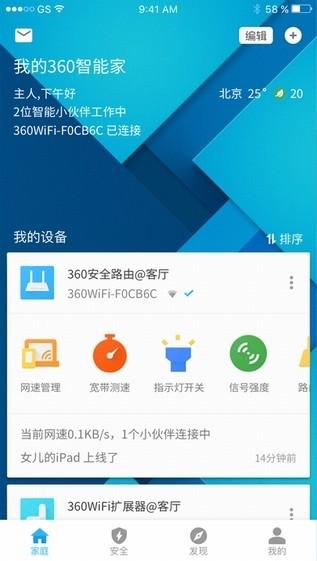 360智能管家app