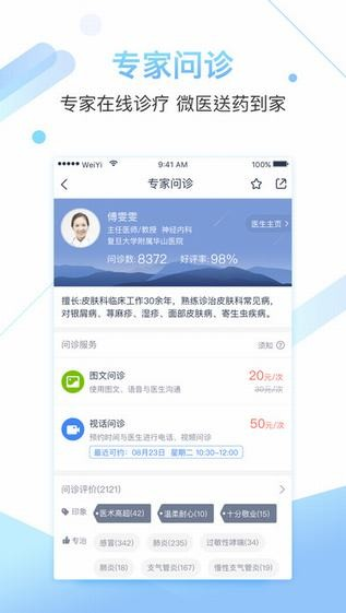 微医挂号网app