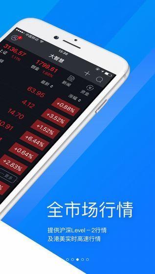 东证大智慧手机版下载