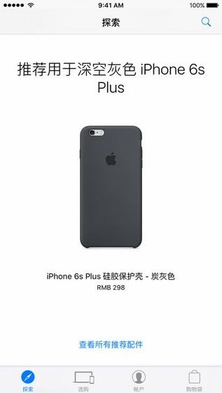 Apple Store下载