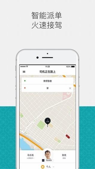 Uber优步中国app