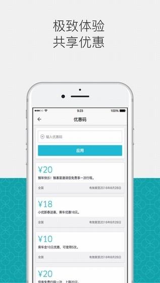 Uber(优步)app
