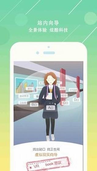 北京地铁app下载