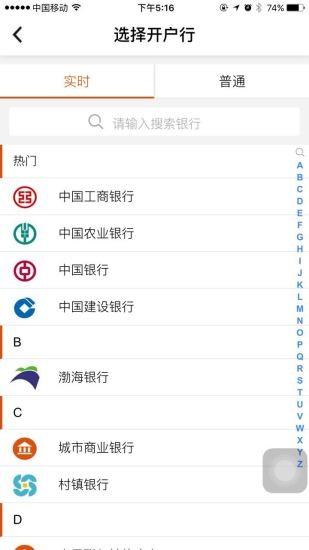 广东农信社手机银行下载