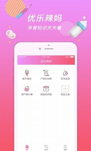 优乐辣妈app