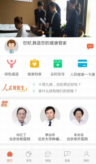 picc人民健康app下载