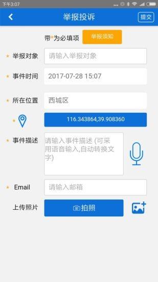 市民城管通app下载