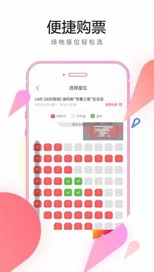 大麦网app下载