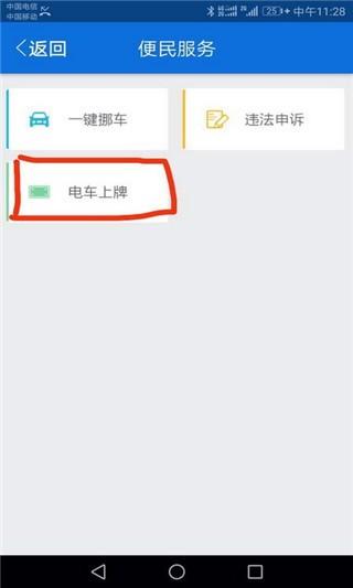 椰城交警app下载