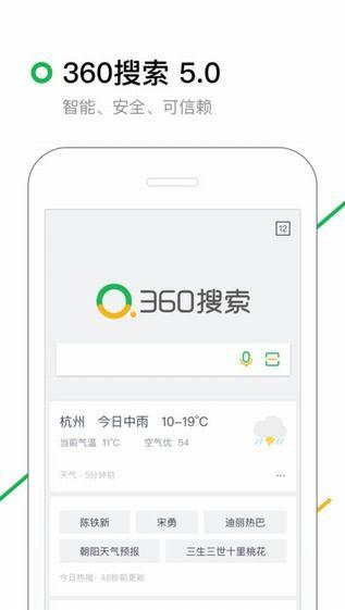 360搜索官方下载