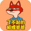 了不起的狐狸爸爸app