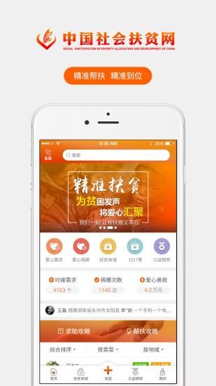 中国社会扶贫网app