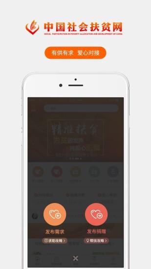 中国社会扶贫网下载