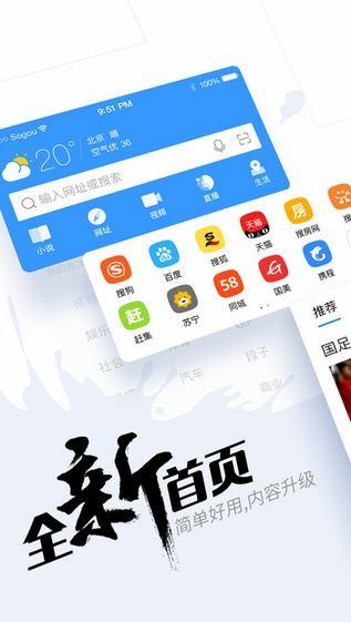 搜狗浏览器手机版2017下载