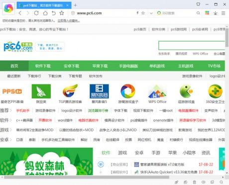 360极速浏览器官方下载】360极速浏览器11.0-ZOL软件下载