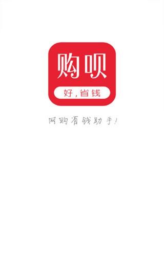 购呗网app下载