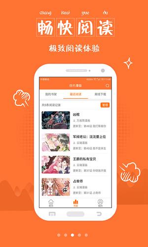 奇热漫画app下载