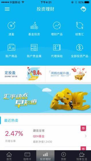建设银行手机app