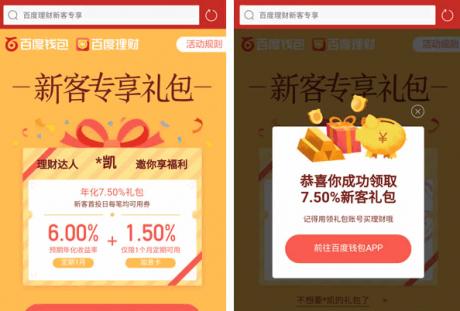 百度钱包app官方下载