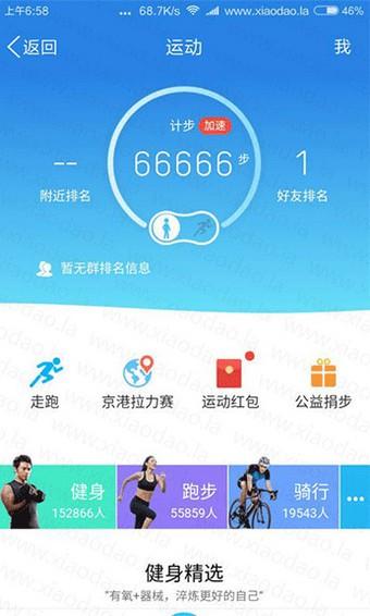 聚分享QQ计步修改器