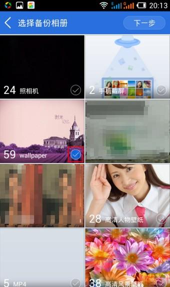 相册飞船app下载