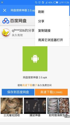 盘多多手机版app下载
