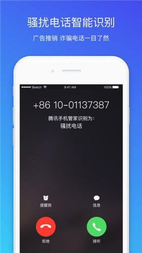 腾讯手机管家官方下载