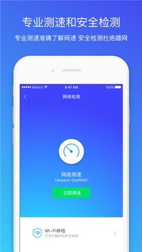 腾讯手机管家2018