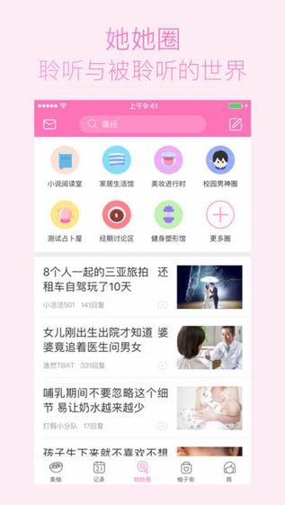 美柚app下载