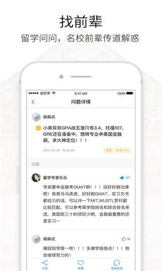 选校帝app
