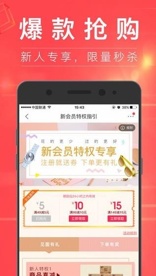 卷皮折扣app