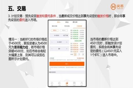 火币网比特币交易平台手机版下载