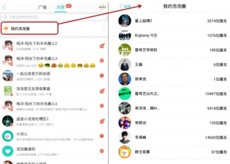 爱奇艺泡泡圈app