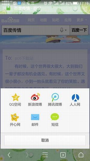 百度传情app