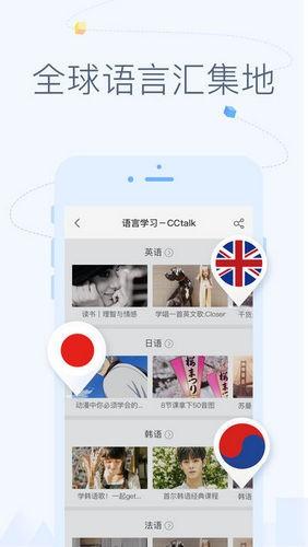 沪江cctalk下载