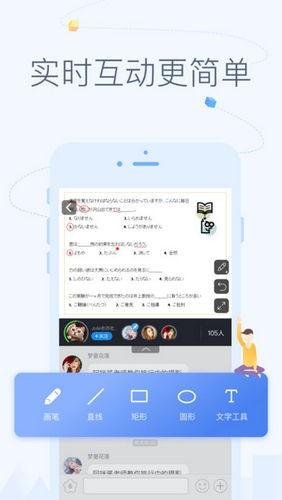 沪江CCTalk iPhone版