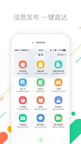 赶集网App