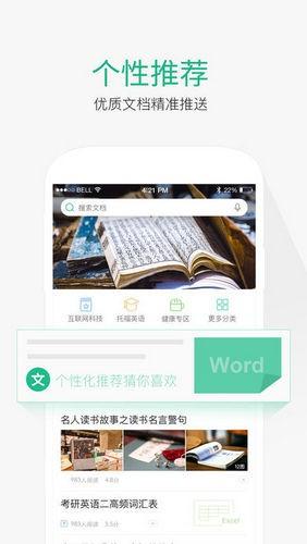百度文库app