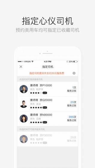 AA租车app