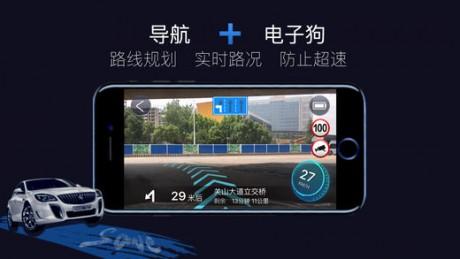 ar导航app