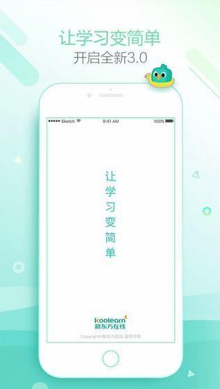 新东方在线app